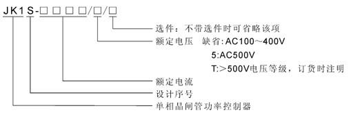 jk1s系列全数字单相晶闸管功率控制器:        集调压